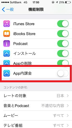 アプリ内で課金をできなくするする方法
