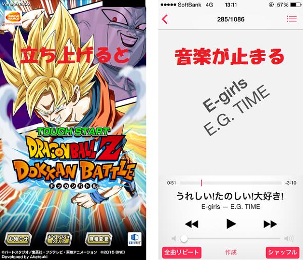アプリを開くと聴いてる音楽が消える解消方法