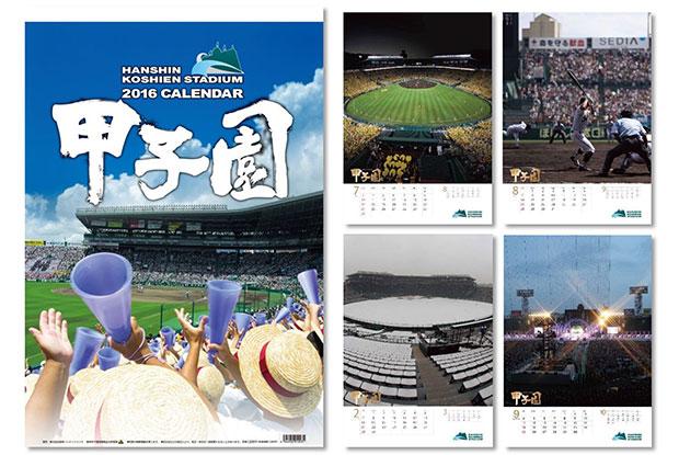 甲子園球場カレンダー2016