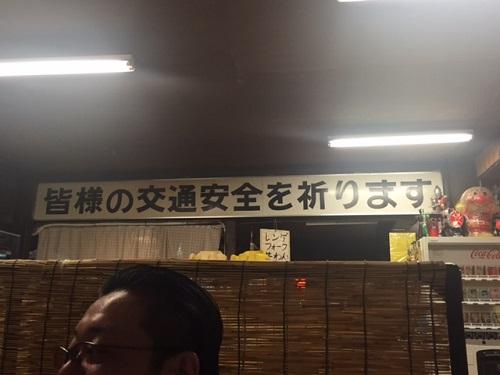 丸星ラーメン店内