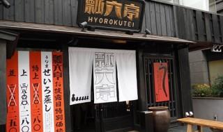 hyourokutei