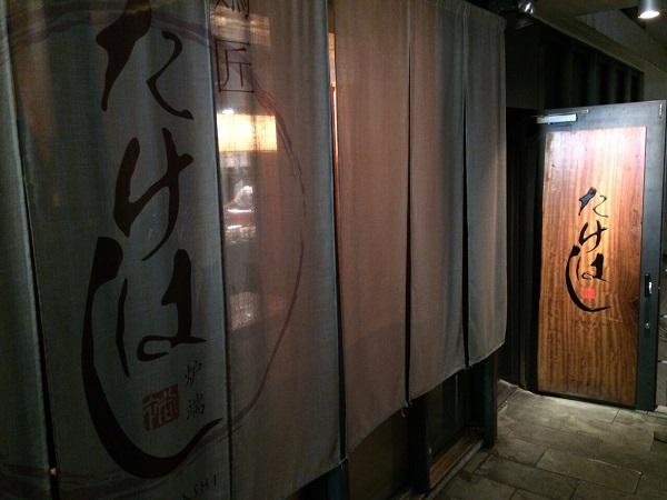 torishou-takehasi
