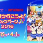 lovelive-joysoundroom2016