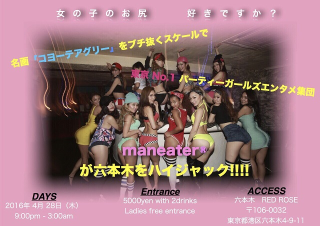 maneater160428